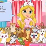Уход за животными игра для девочек